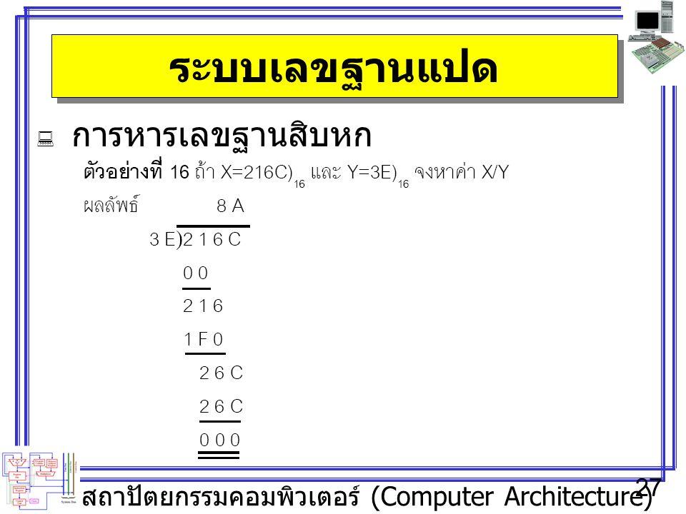 ระบบเลขฐานแปด การหารเลขฐานสิบหก