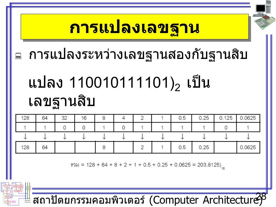 การแปลงเลขฐาน แปลง 110010111101)2 เป็น เลขฐานสิบ