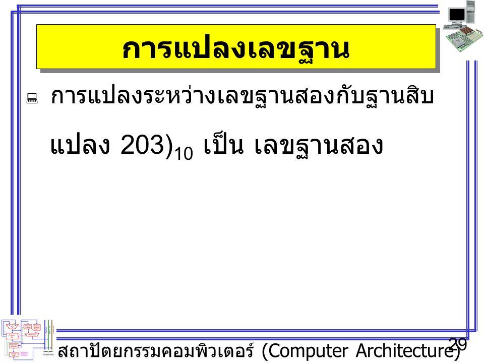 การแปลงเลขฐาน แปลง 203)10 เป็น เลขฐานสอง