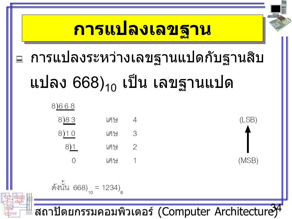 การแปลงเลขฐาน แปลง 668)10 เป็น เลขฐานแปด