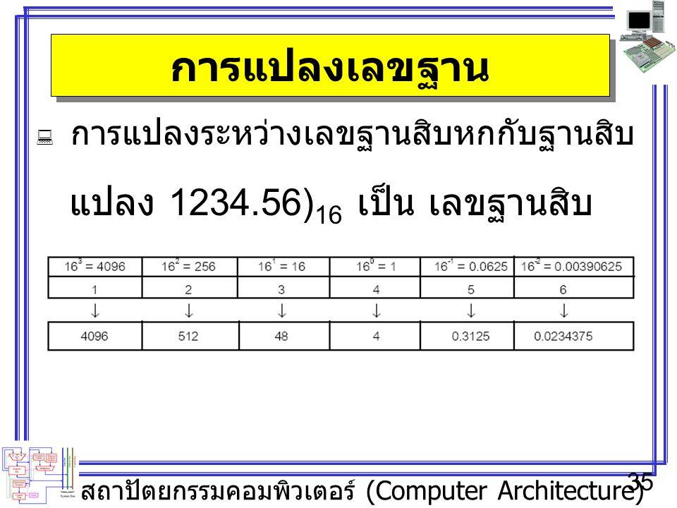 การแปลงเลขฐาน แปลง 1234.56)16 เป็น เลขฐานสิบ