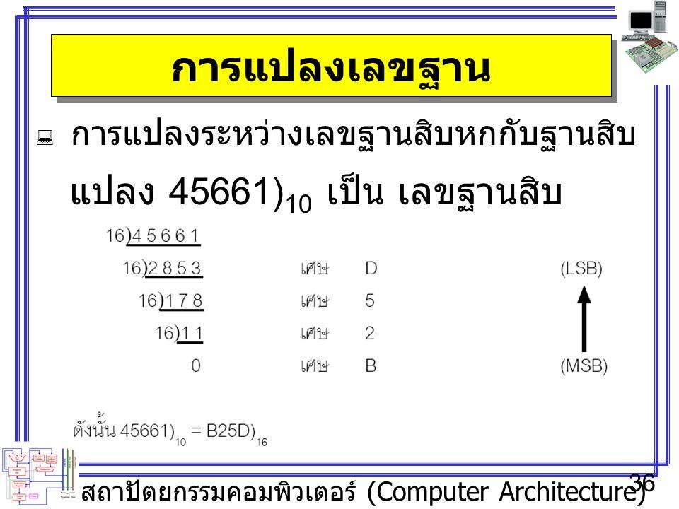 การแปลงเลขฐาน แปลง 45661)10 เป็น เลขฐานสิบหก