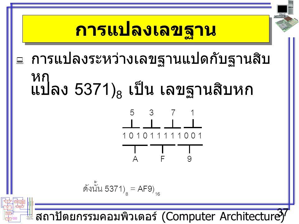 การแปลงเลขฐาน แปลง 5371)8 เป็น เลขฐานสิบหก