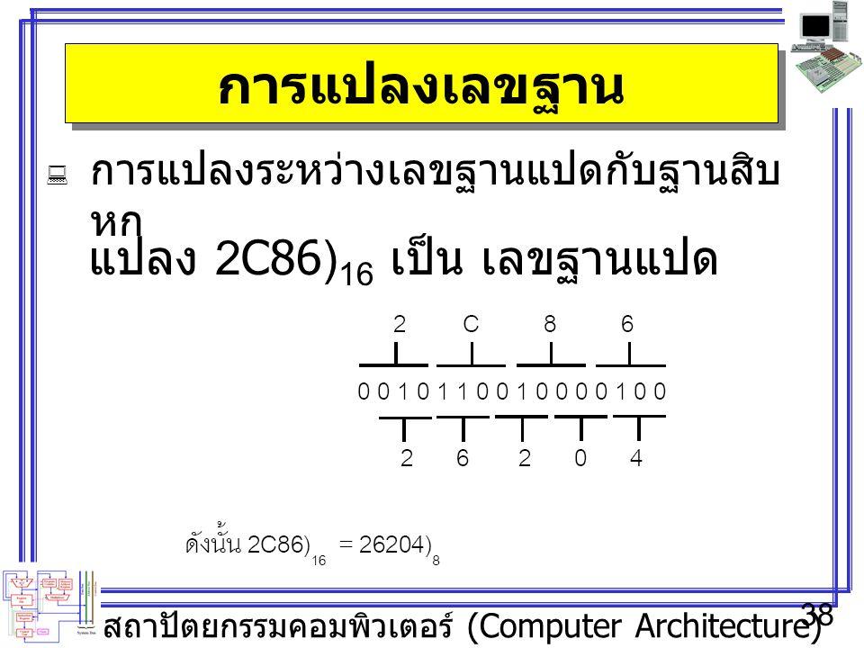 การแปลงเลขฐาน แปลง 2C86)16 เป็น เลขฐานแปด
