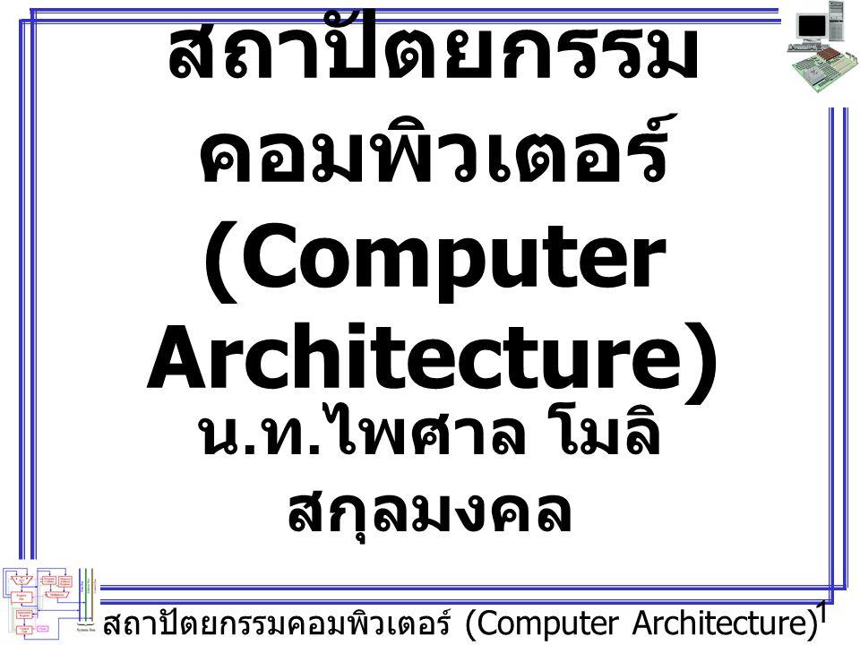 สถาปัตยกรรมคอมพิวเตอร์ (Computer Architecture)