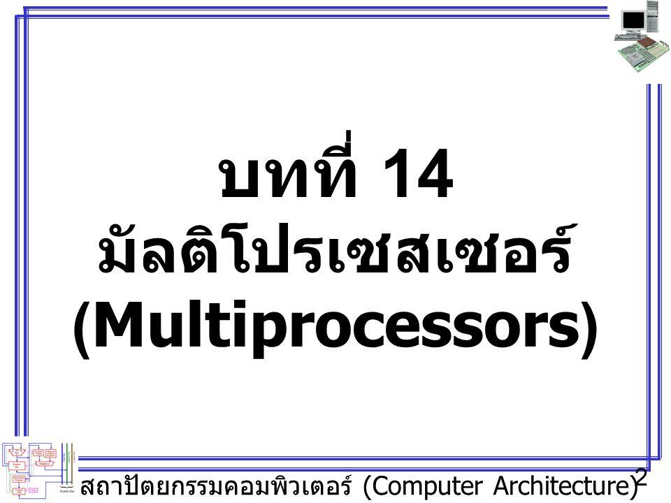 บทที่ 14 มัลติโปรเซสเซอร์ (Multiprocessors)