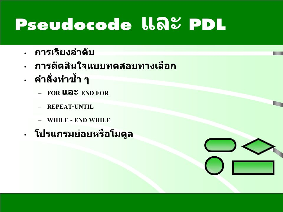 Pseudocode และ PDL การเรียงลำดับ การตัดสินใจแบบทดสอบทางเลือก