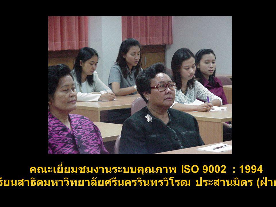 คณะเยี่ยมชมงานระบบคุณภาพ ISO 9002 : 1994