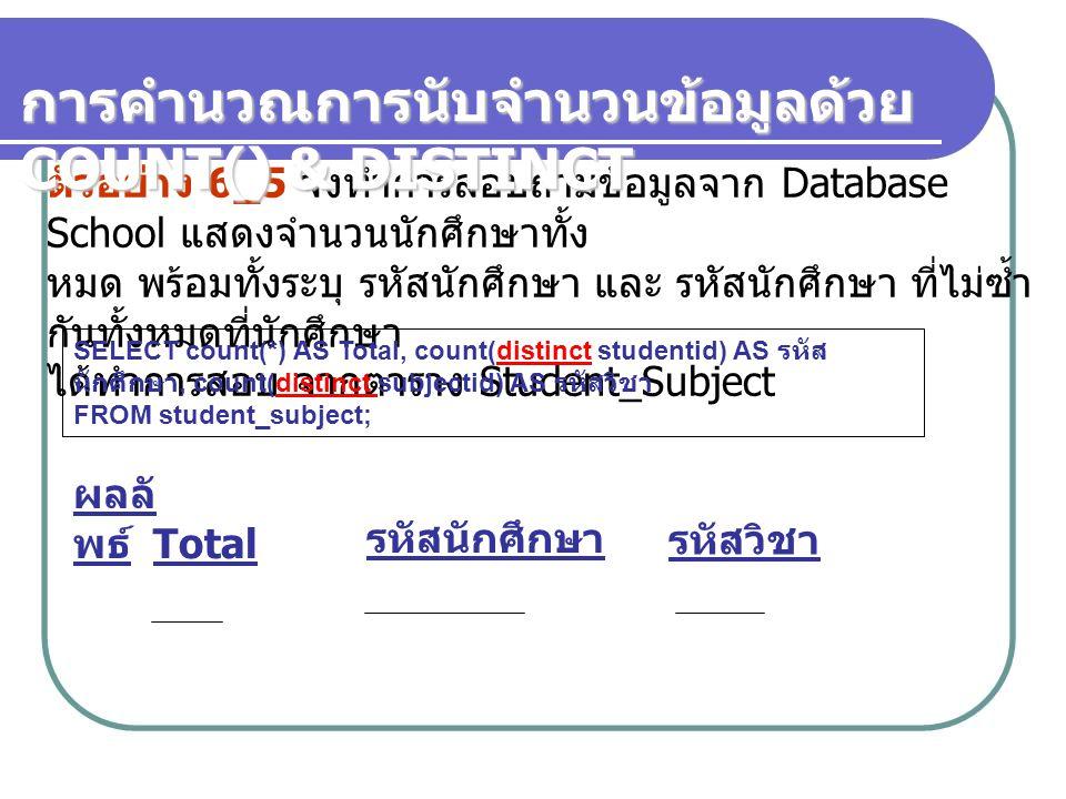 การคำนวณการนับจำนวนข้อมูลด้วย COUNT() & DISTINCT
