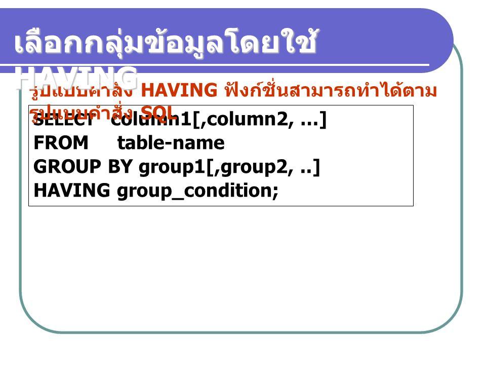 เลือกกลุ่มข้อมูลโดยใช้ HAVING
