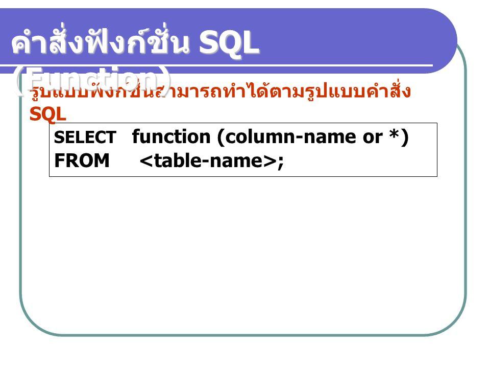 คำสั่งฟังก์ชั่น SQL (Function)