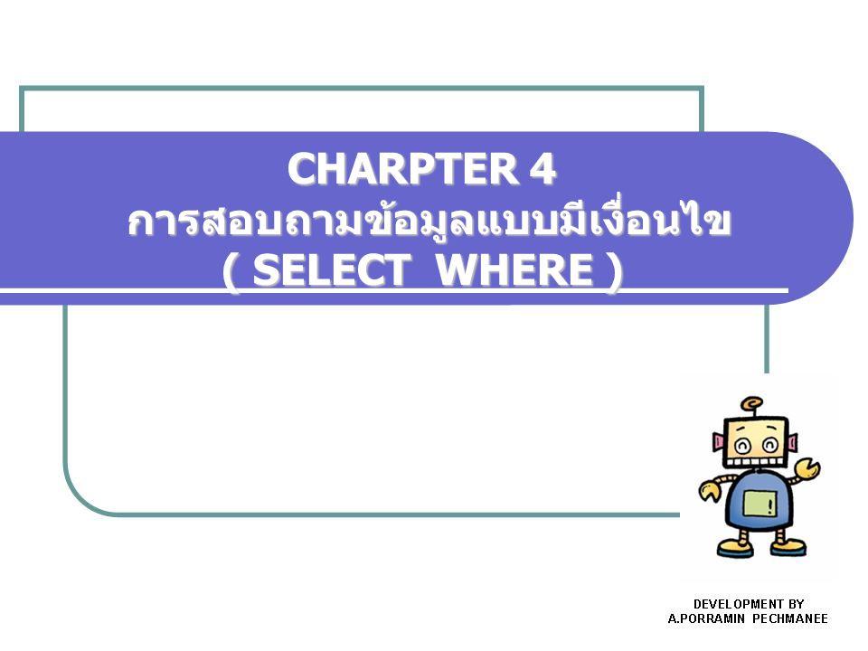 CHARPTER 4 การสอบถามข้อมูลแบบมีเงื่อนไข
