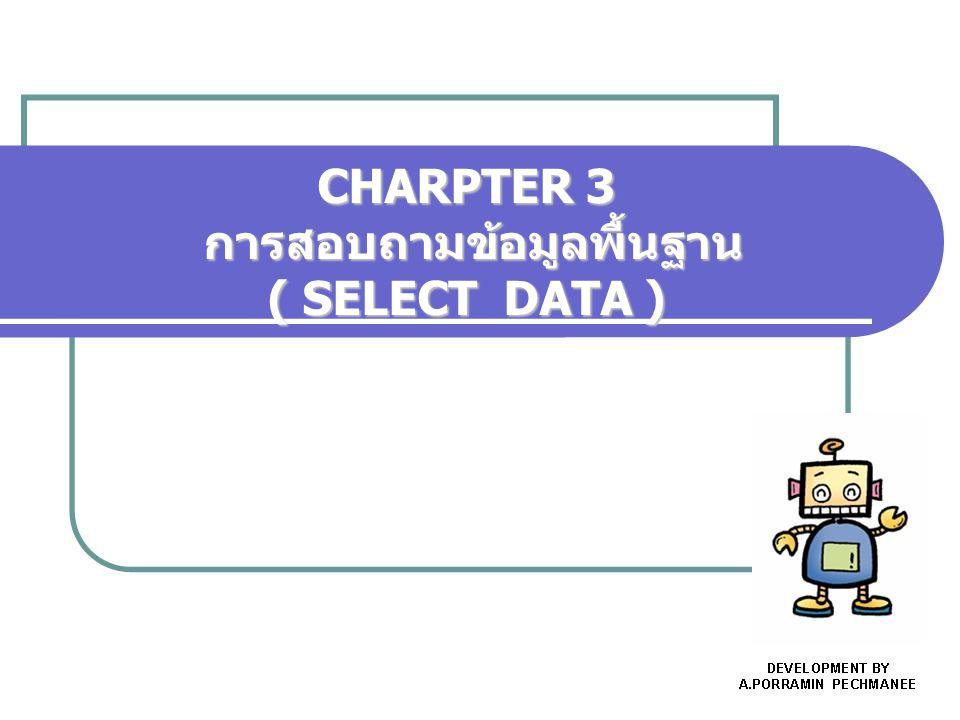 CHARPTER 3 การสอบถามข้อมูลพื้นฐาน