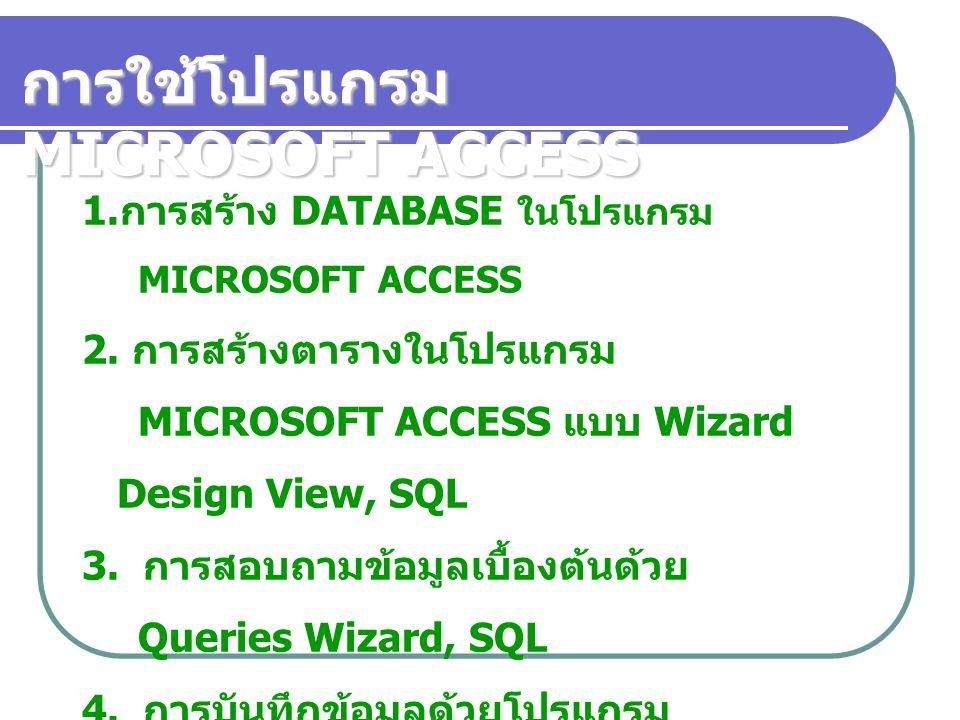 การใช้โปรแกรม MICROSOFT ACCESS