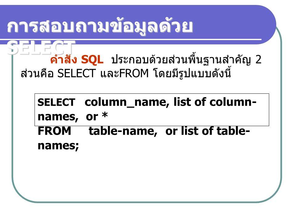 การสอบถามข้อมูลด้วย SELECT