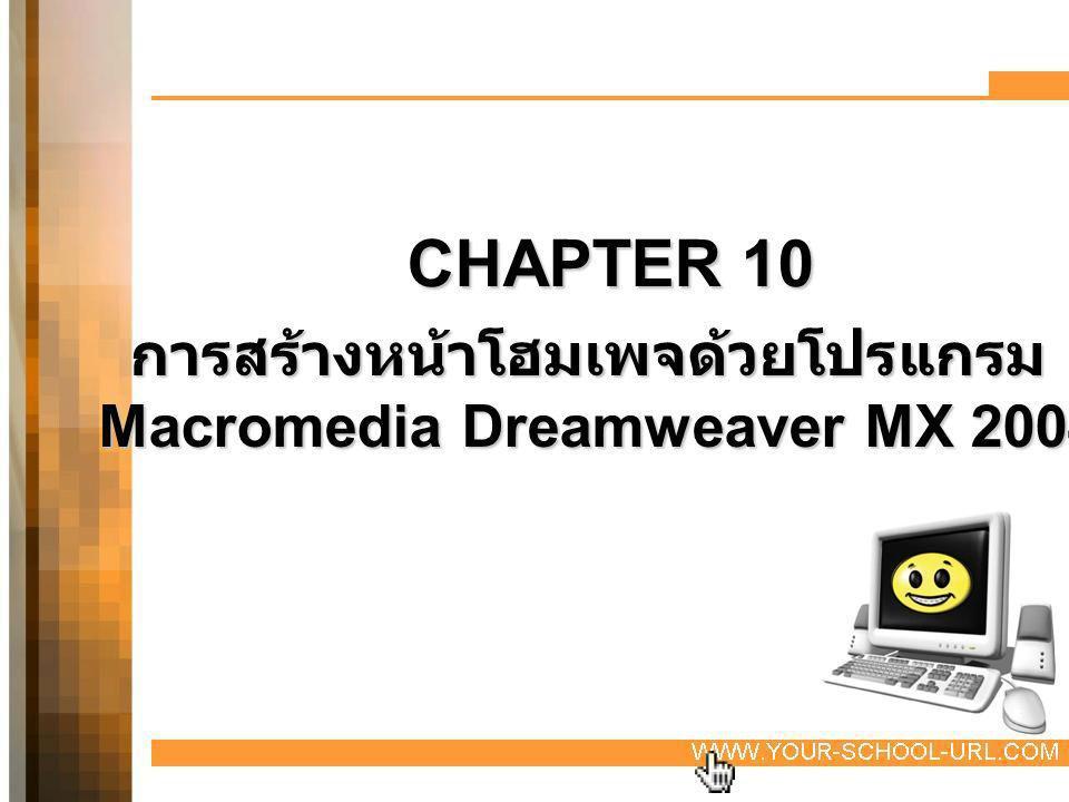 การสร้างหน้าโฮมเพจด้วยโปรแกรม Macromedia Dreamweaver MX 2004