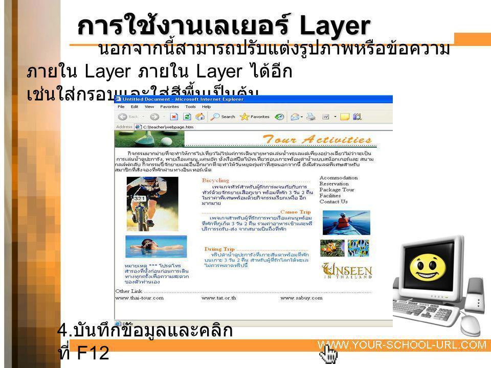 การใช้งานเลเยอร์ Layer