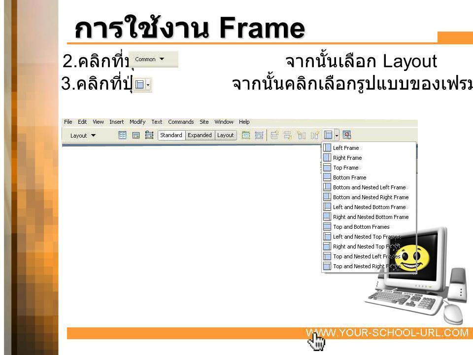 การใช้งาน Frame 2.คลิกที่ปุ่ม จากนั้นเลือก Layout