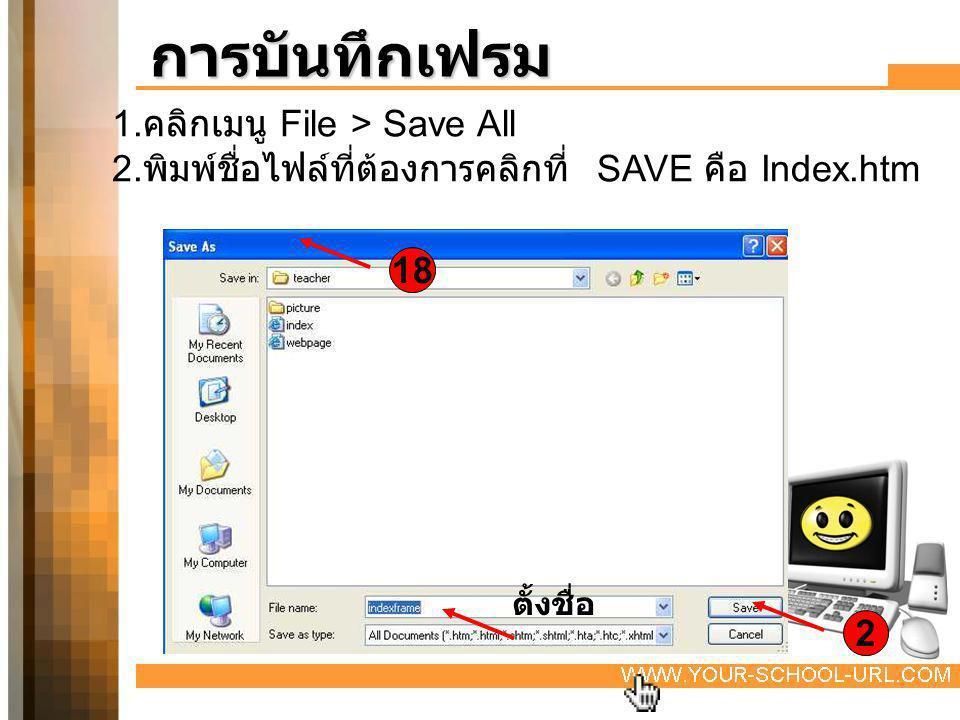 การบันทึกเฟรม 1.คลิกเมนู File > Save All