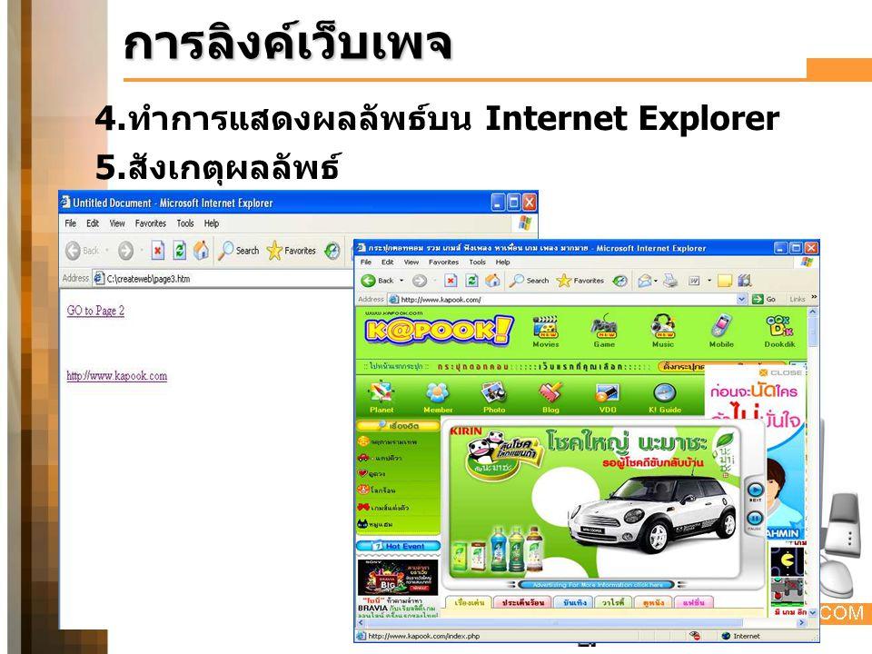 การลิงค์เว็บเพจ 4.ทำการแสดงผลลัพธ์บน Internet Explorer