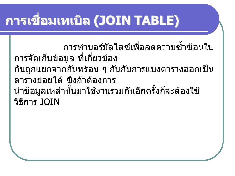 การเชี่อมเทเบิล (JOIN TABLE)
