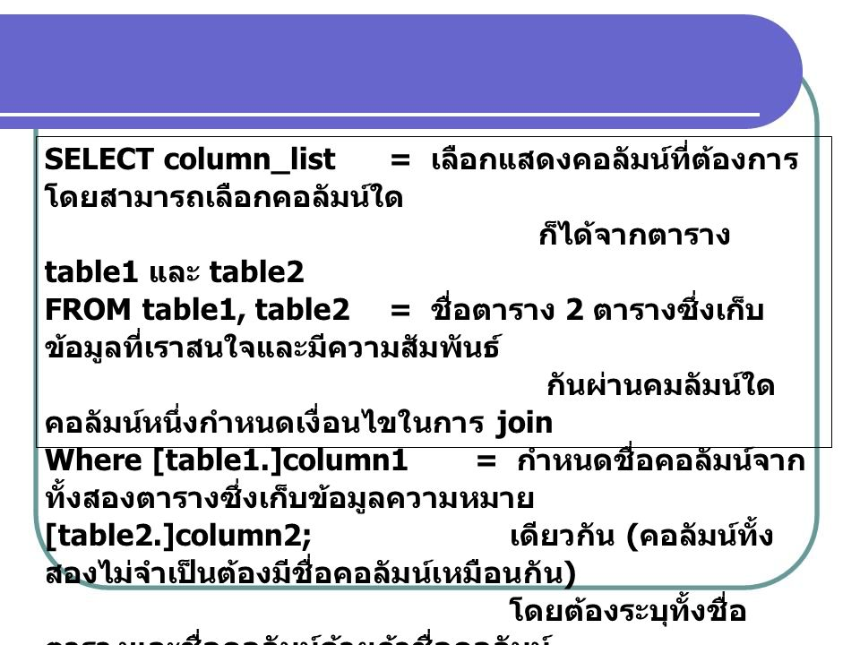 SELECT column_list = เลือกแสดงคอลัมน์ที่ต้องการ โดยสามารถเลือกคอลัมน์ใด