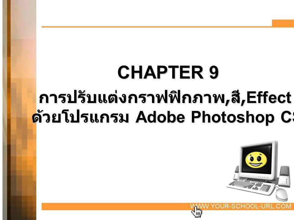 การปรับแต่งกราฟฟิกภาพ,สี,Effect ด้วยโปรแกรม Adobe Photoshop CS