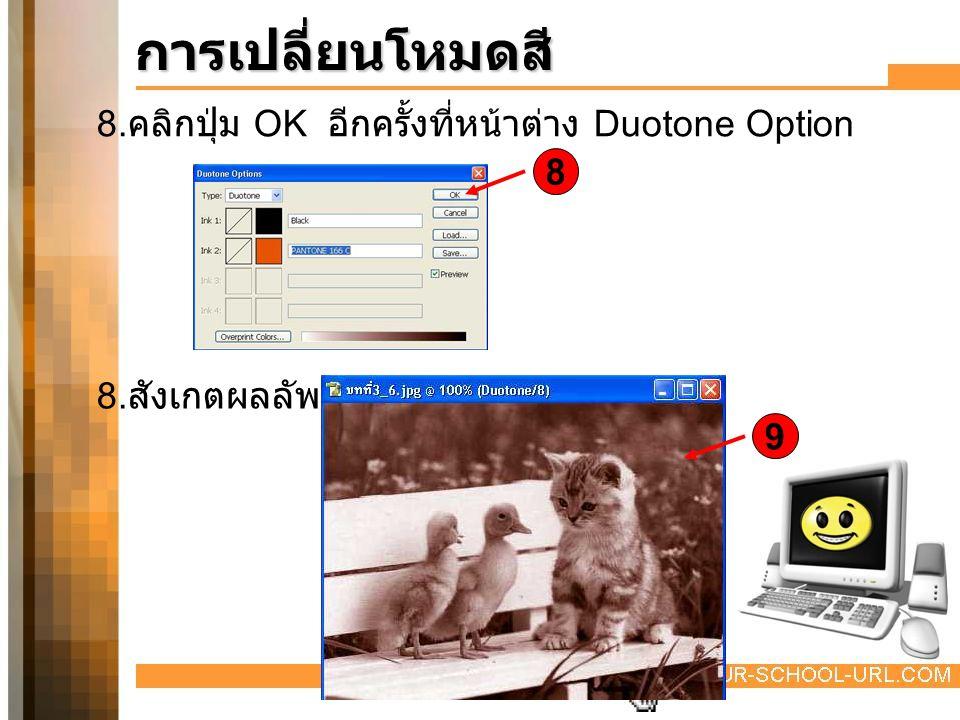การเปลี่ยนโหมดสี 8.คลิกปุ่ม OK อีกครั้งที่หน้าต่าง Duotone Option 8