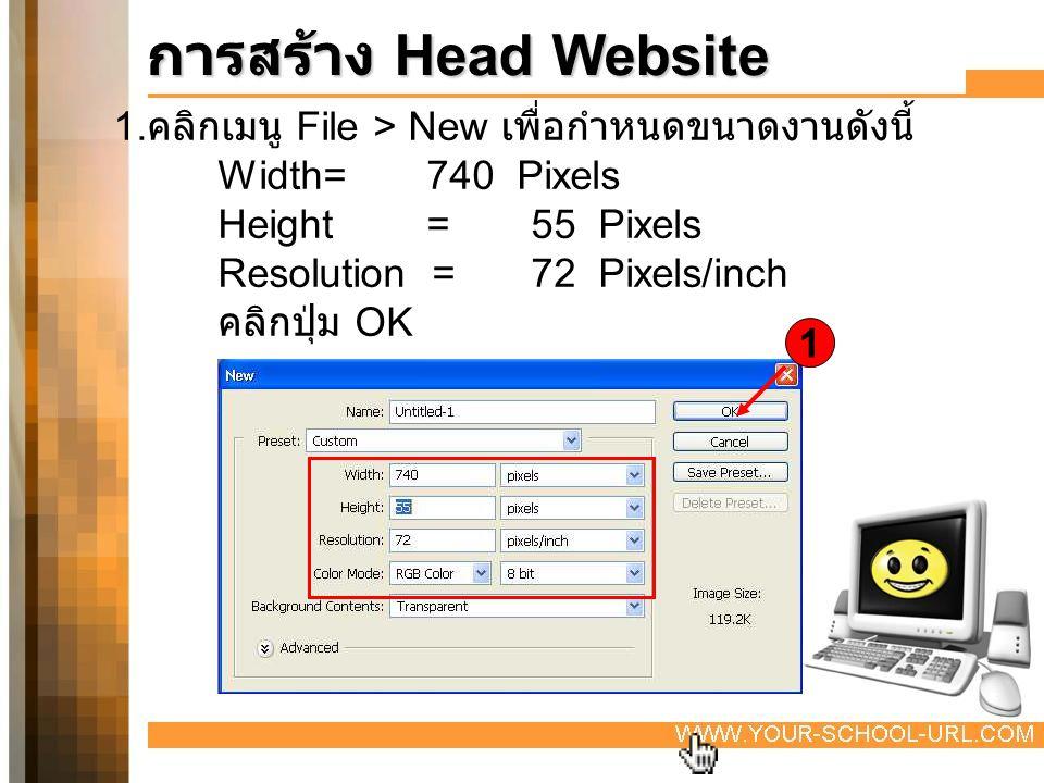 การสร้าง Head Website 1.คลิกเมนู File > New เพื่อกำหนดขนาดงานดังนี้