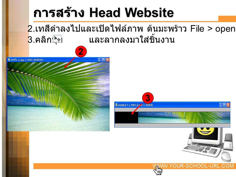 การสร้าง Head Website 2.เทสีดำลงไปและเปิดไฟล์ภาพ ต้นมะพร้าว File > open. 3.คลิกปุ่ม และลากลงมาใส่ชิ้นงาน.