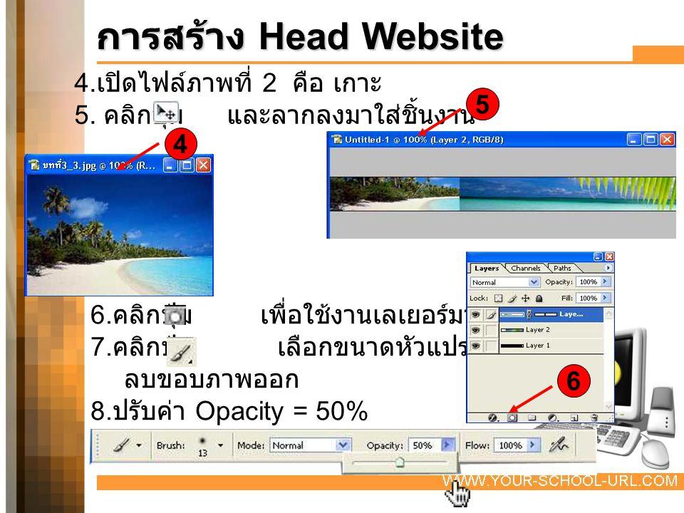 การสร้าง Head Website 4.เปิดไฟล์ภาพที่ 2 คือ เกาะ