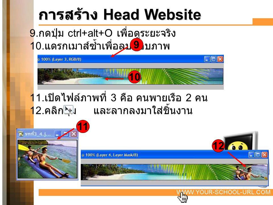 การสร้าง Head Website 9.กดปุ่ม ctrl+alt+O เพื่อดูระยะจริง