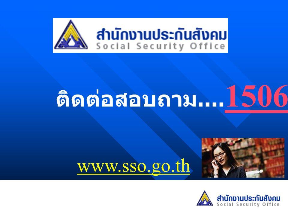 ติดต่อสอบถาม....1506 www.sso.go.th