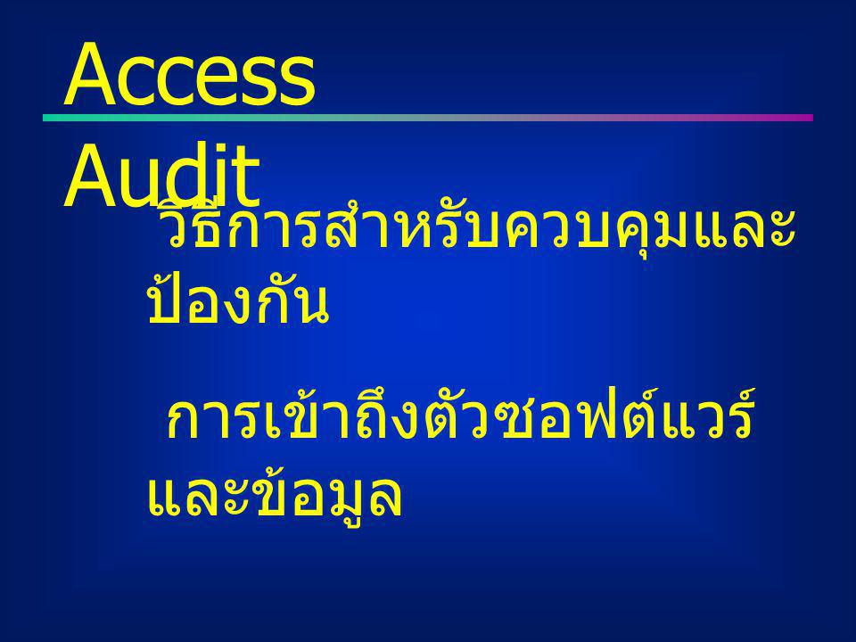 Access Audit การเข้าถึงตัวซอฟต์แวร์และข้อมูล