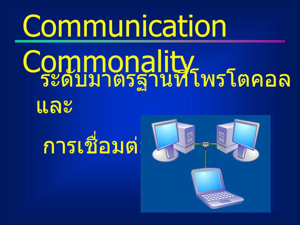 Communication Commonality
