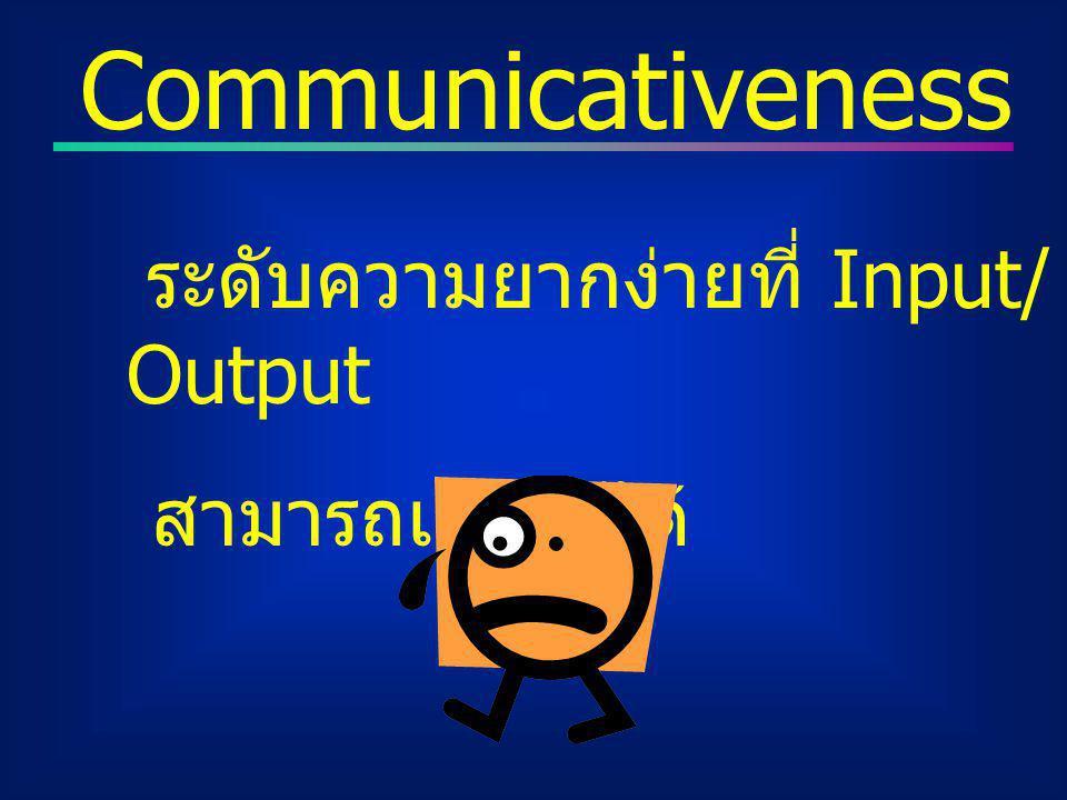 Communicativeness ระดับความยากง่ายที่ Input/ Output สามารถเข้าใจได้