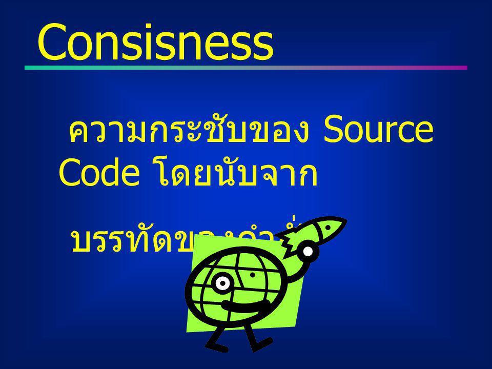 Consisness ความกระชับของ Source Code โดยนับจาก บรรทัดของคำสั่ง