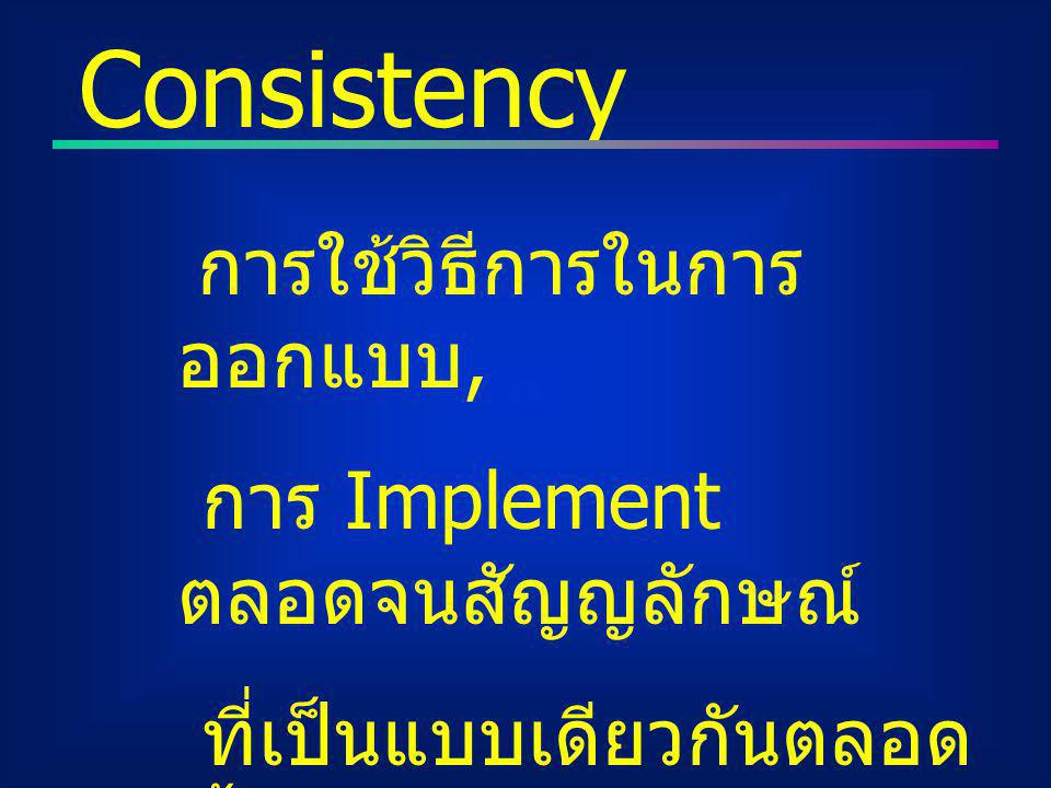 Consistency การ Implement ตลอดจนสัญญลักษณ์