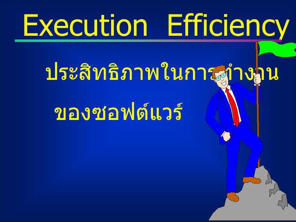 Execution Efficiency ประสิทธิภาพในการทำงาน ของซอฟต์แวร์