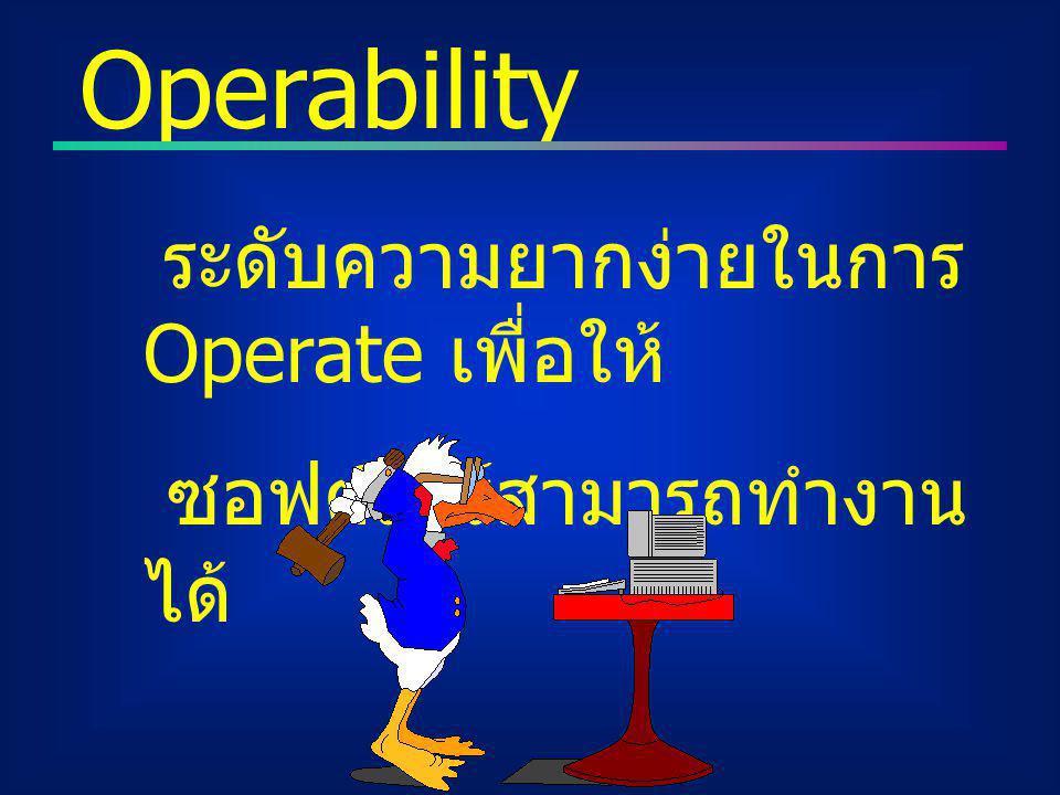 Operability ซอฟต์แวร์สามารถทำงานได้