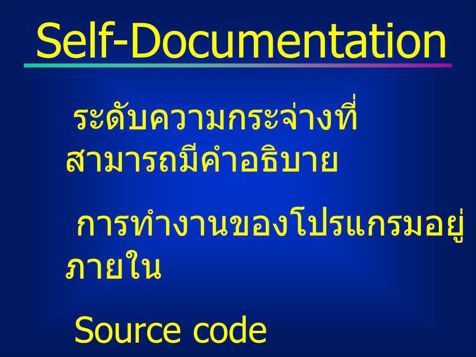 Self-Documentation การทำงานของโปรแกรมอยู่ภายใน Source code