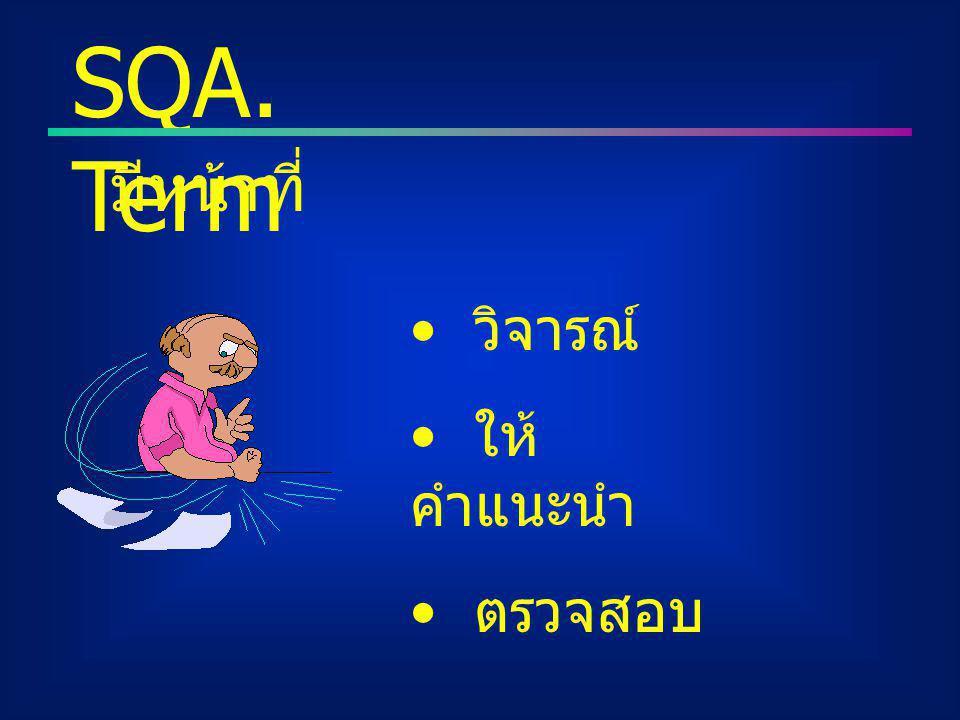SQA. Term มีหน้าที่ วิจารณ์ ให้คำแนะนำ ตรวจสอบ