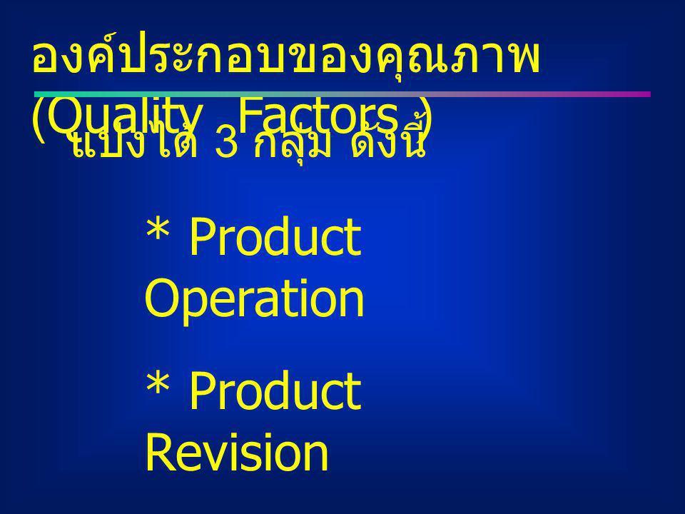 องค์ประกอบของคุณภาพ(Quality Factors )