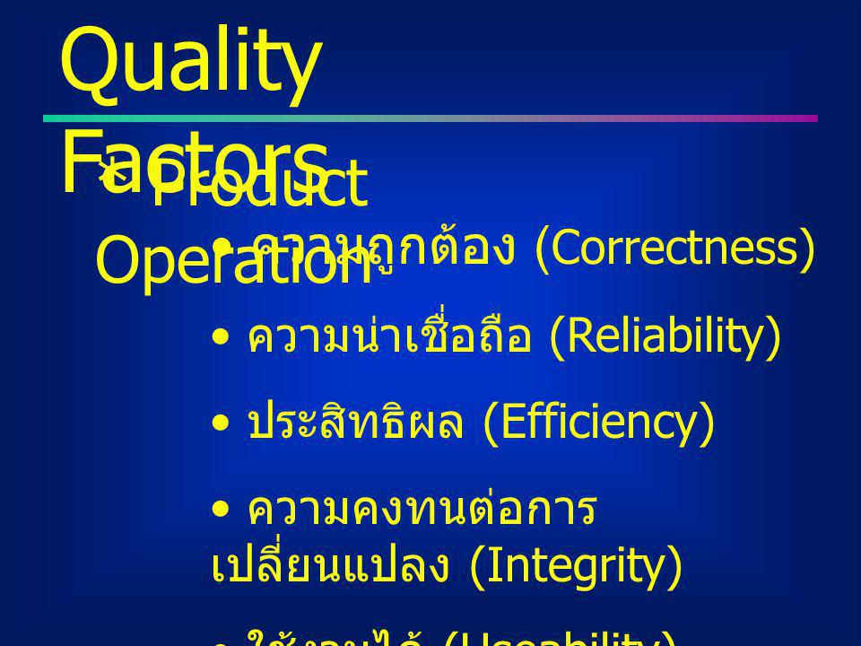 Quality Factors * Product Operation ความถูกต้อง (Correctness)
