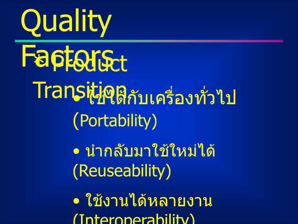 Quality Factors * Product Transition