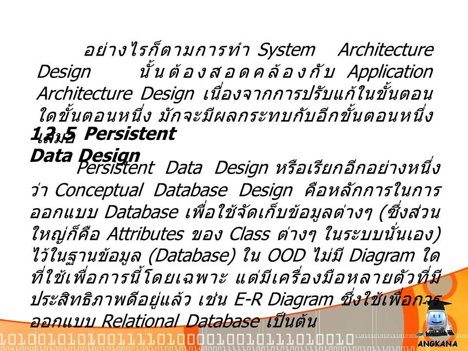 อย่างไรก็ตามการทำ System Architecture Design นั้นต้องสอดคล้องกับ Application Architecture Design เนื่องจากการปรับแก้ในขั้นตอนใดขั้นตอนหนึ่ง มักจะมีผลกระทบกับอีกขั้นตอนหนึ่งเสมอ