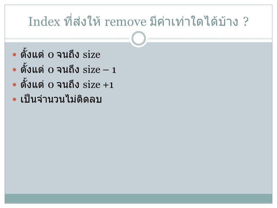 Index ที่ส่งให้ remove มีค่าเท่าใดได้บ้าง