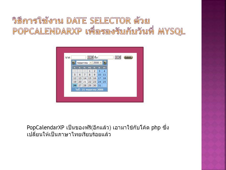 วิธีการใช้งาน date selector ด้วย PopCalendarXP เพื่อรองรับกับวันที่ MySQL