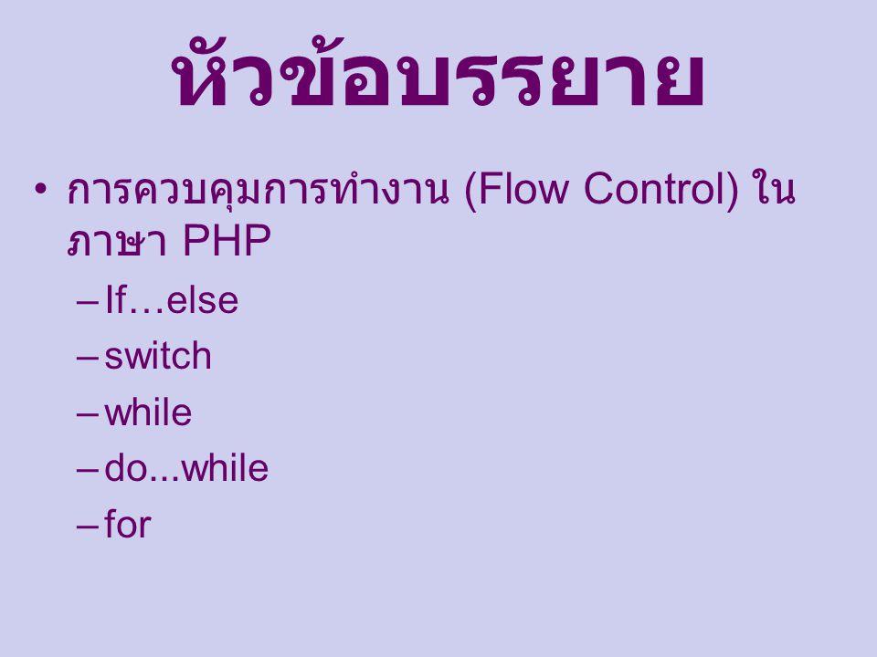 หัวข้อบรรยาย การควบคุมการทำงาน (Flow Control) ในภาษา PHP If…else