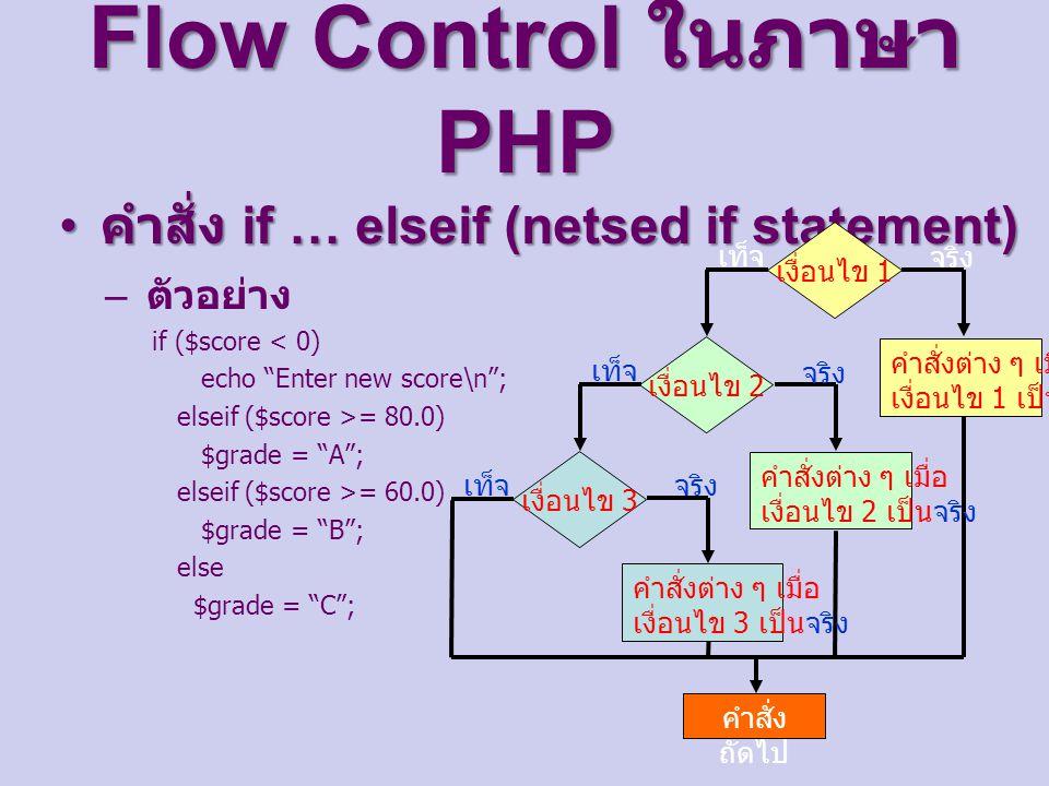 Flow Control ในภาษา PHP
